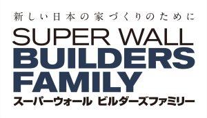 スーパーウォールビルダーズファミリー ロゴ