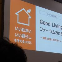 Good Living フォーラム2018