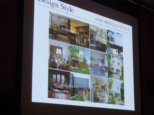 Design Style(デザインスタイル)