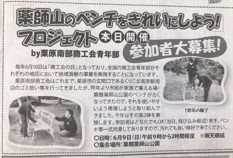 長谷川新聞ニュース参加者募集