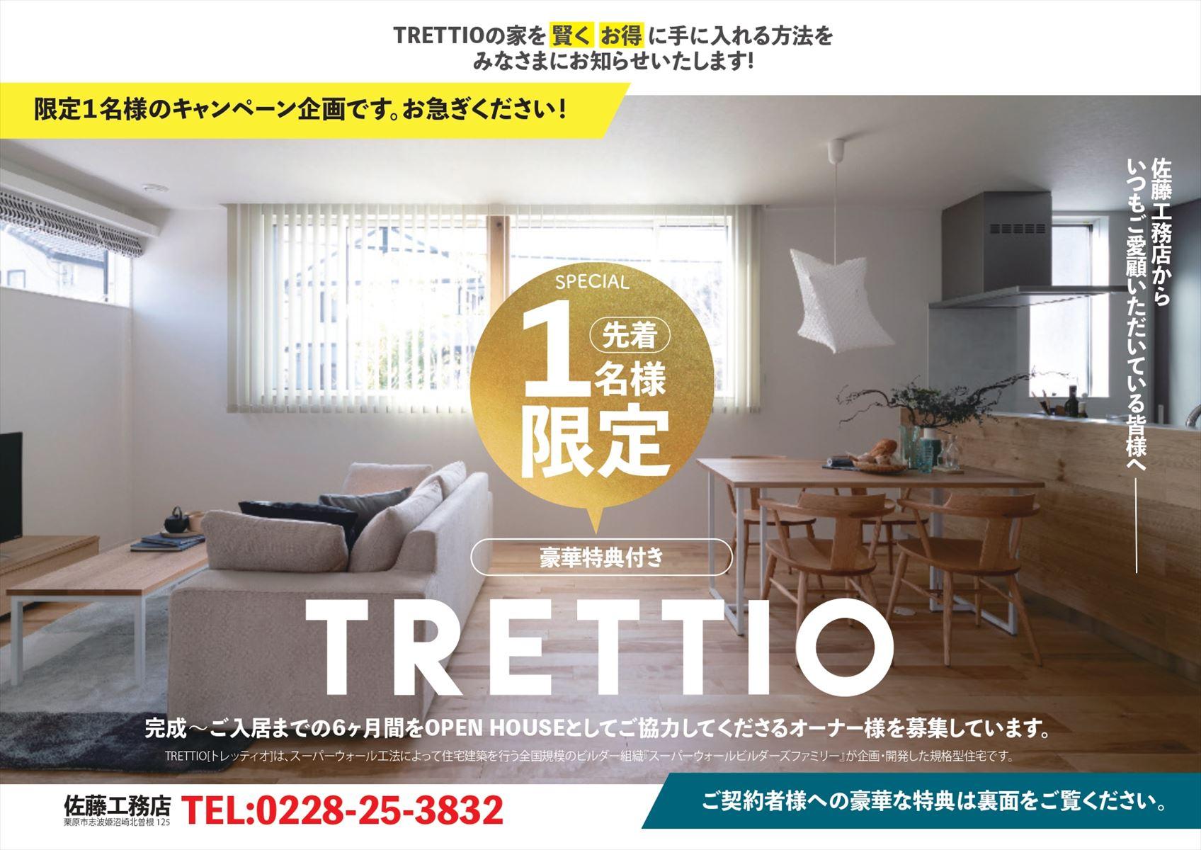 TRETTIOモニターキャンペーン
