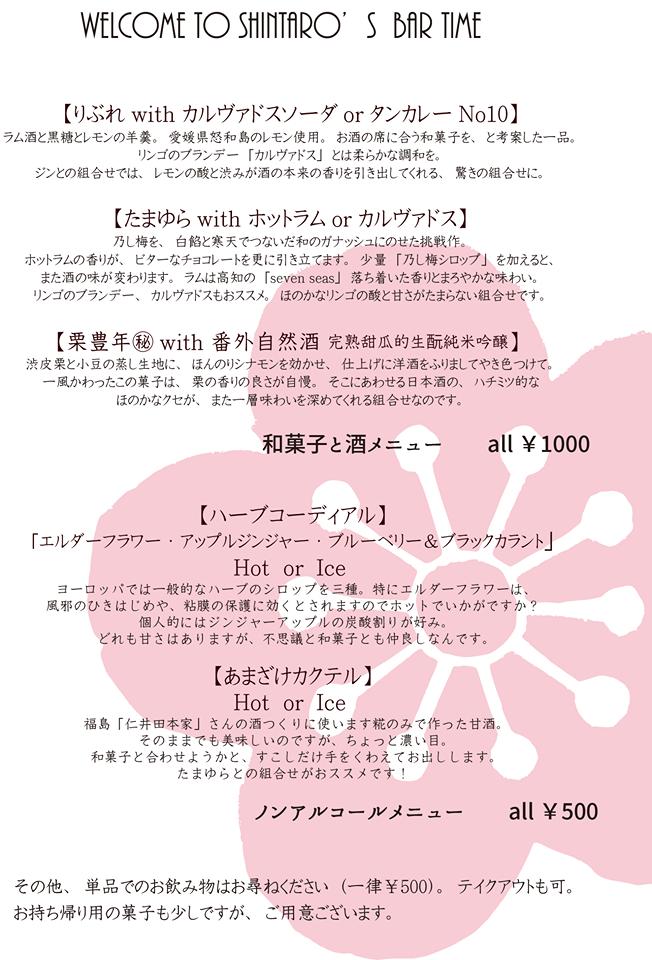 慎太郎's Barメニュー「酒と和菓子」を佐藤屋八代目が提案。
