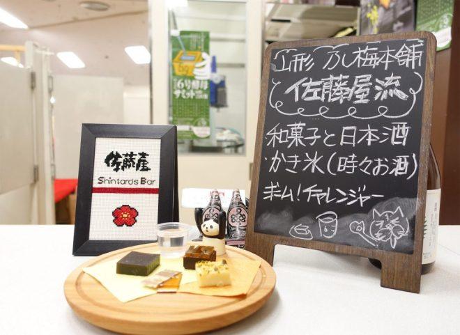 横浜高島屋日本酒まつりでの佐藤屋。和菓子と酒「慎太郎's Bar」