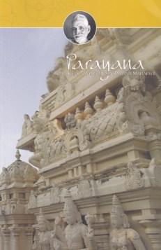 Parayana