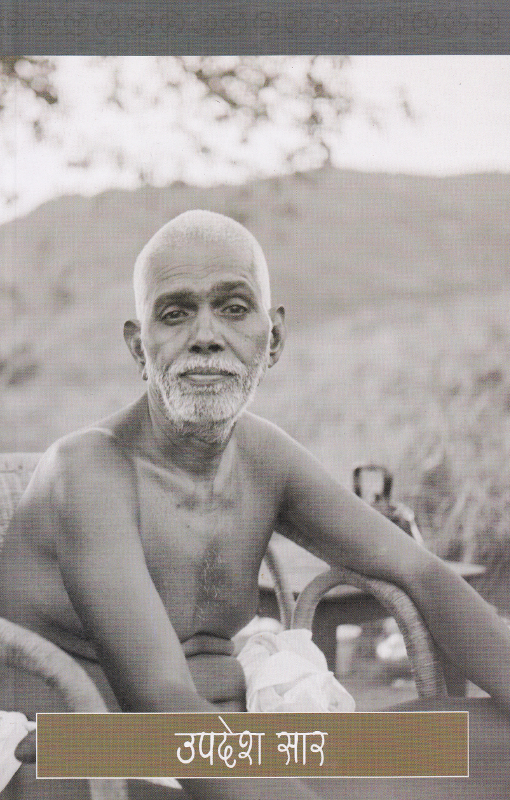 Upadesa Sara (Hindi)