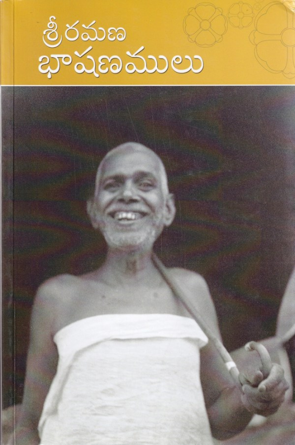 Sri Ramana Bhashanamulu