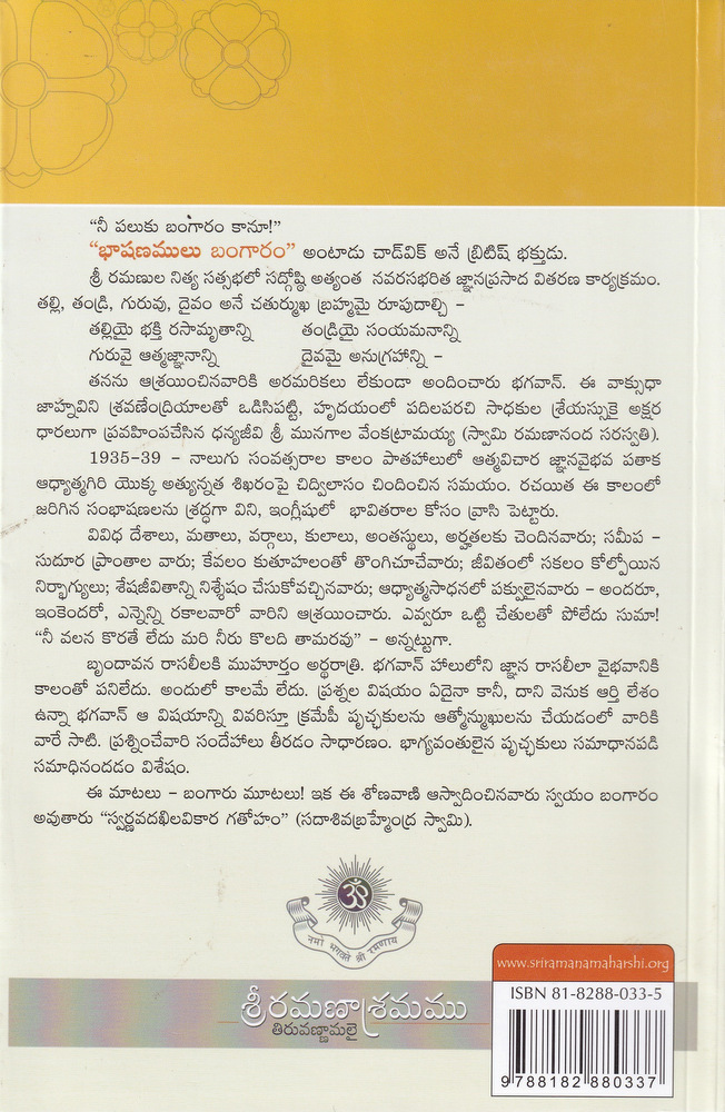 Sri Ramana Bhashanamulu Backcover
