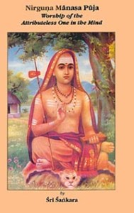 Nirguna Manasa Puja <br /> Worship of the Attributeless One in the Mind