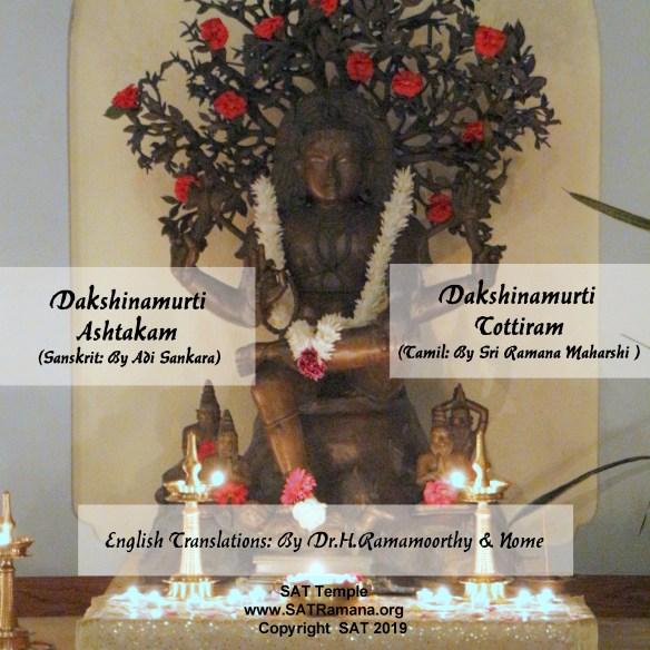 Dakshinamurti-Ashtakam