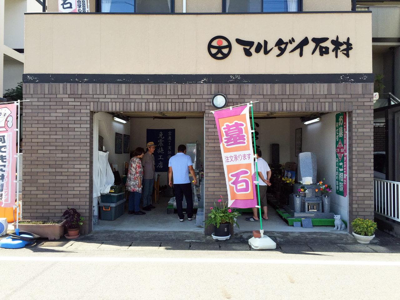 設計・デザインをしている店舗(石材店・墓石屋の展示ショールーム、事務所)付き住宅の移設前店舗