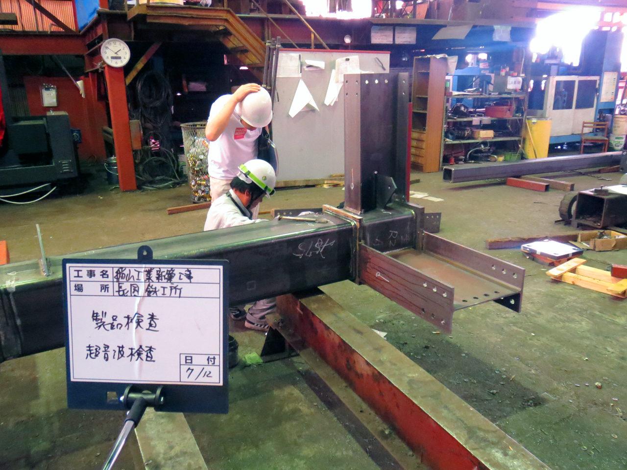 今津さつき|設計・デザインをしたI-NC旋盤・機械部品加工工場の鉄骨製品検査・鉄骨超音波探傷試験