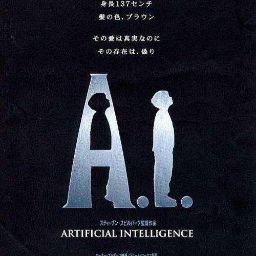 A.I. 映画