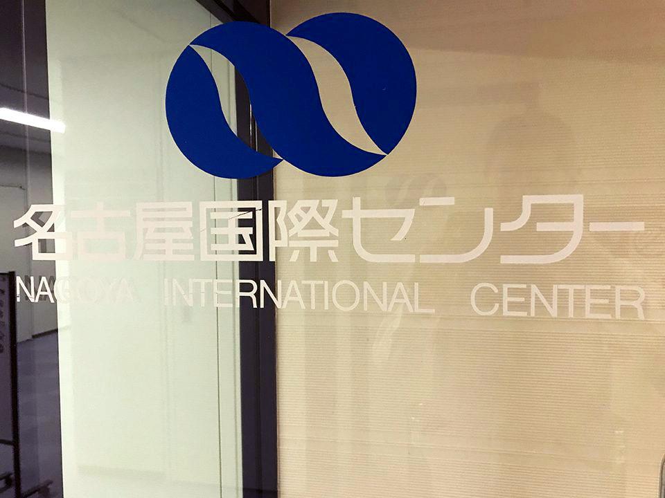 名古屋国際センターにて日本FP協会継続教育研修会を受講
