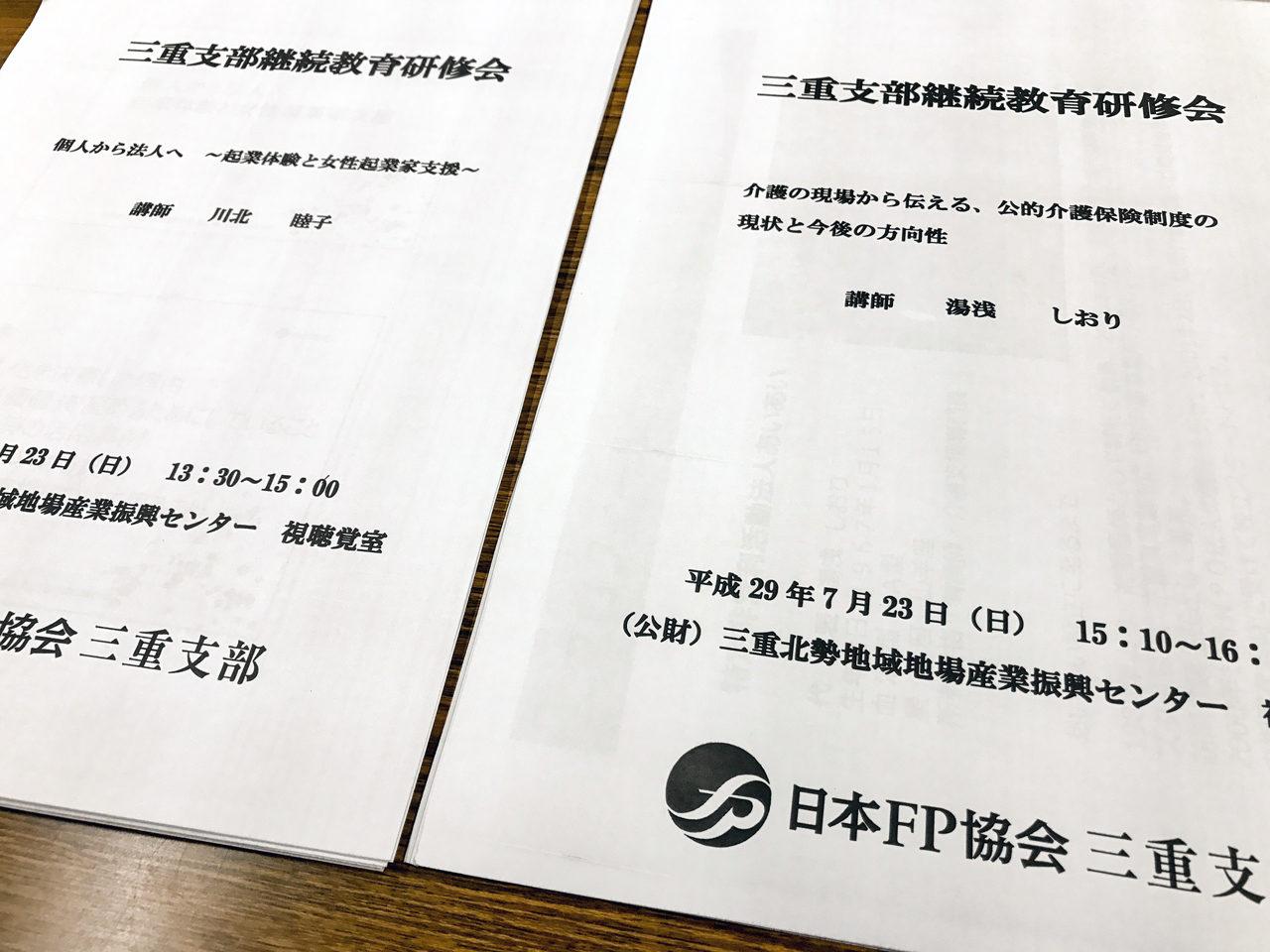 ファイナンシャルプランナー協会三重支部継続教育研修会ヘ
