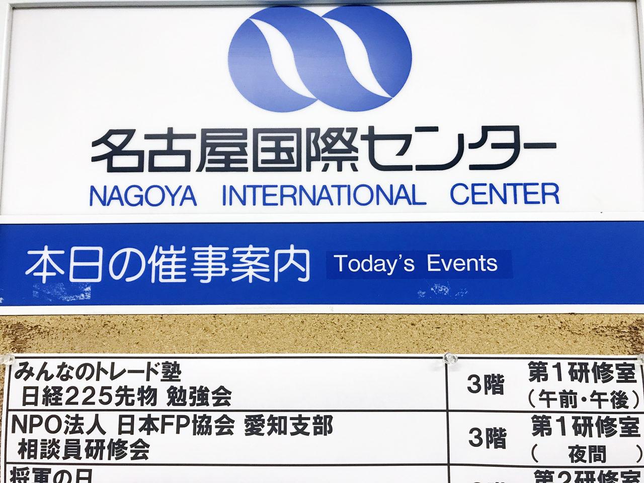 名古屋国際センターで開催された日本ファイナンシャルプランナー協会愛知支部相談員研修会の参加