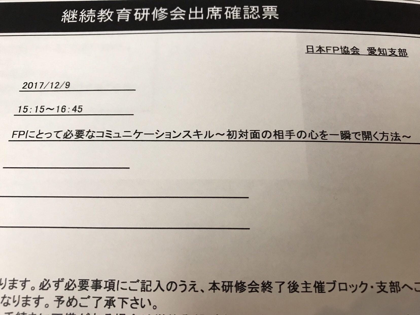 ファイナンシャルプランナー継続教育研修会