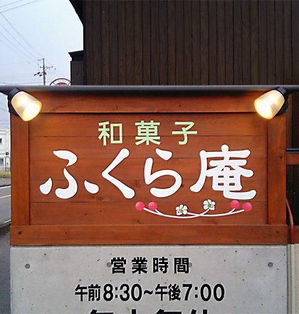 設計・デザインをした店舗付き住宅、和菓子屋・和菓子の製造販売店ふくら庵の看板正面