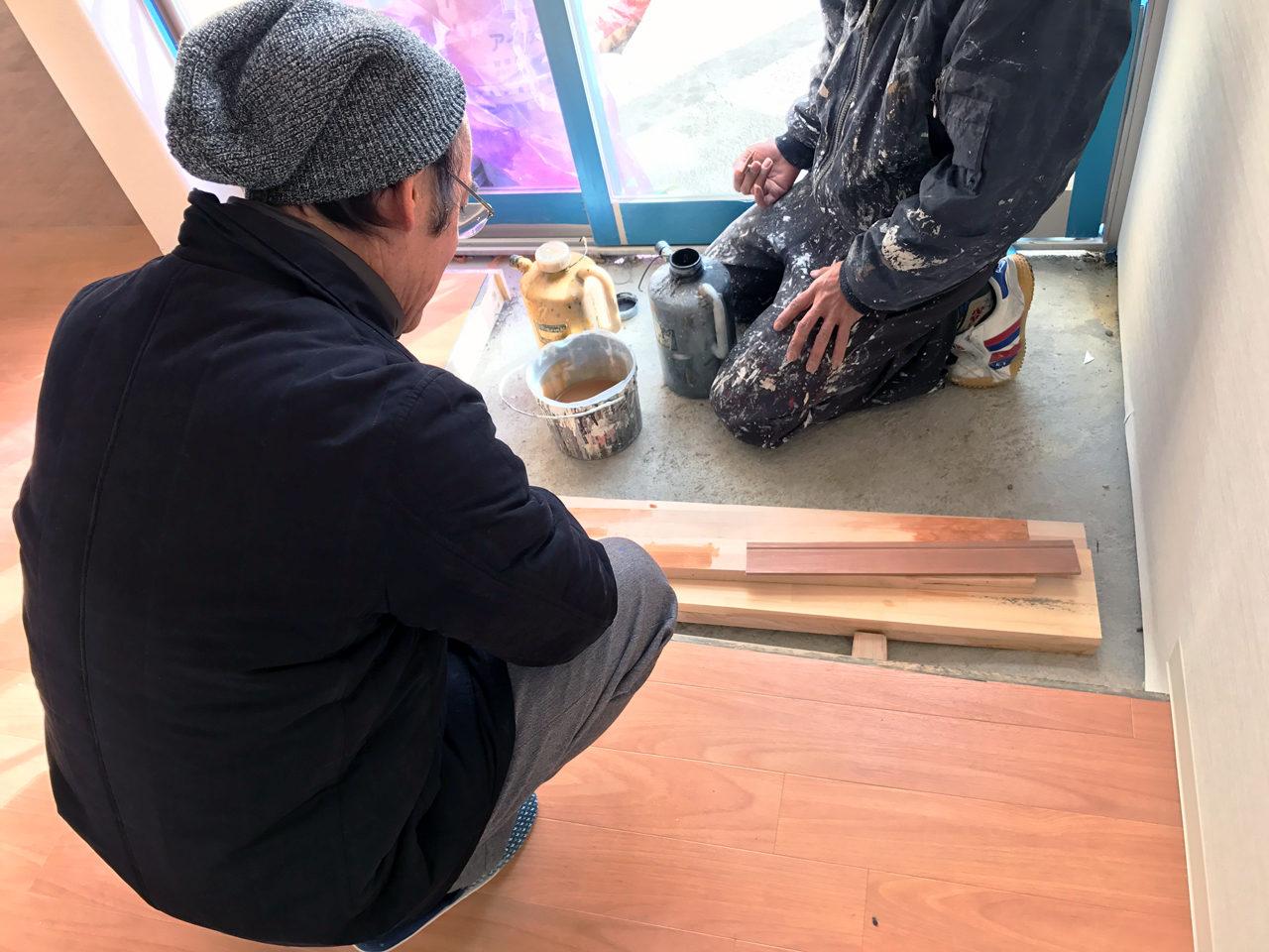 レディース治療院(はり・あん・マッサージ)付き二世帯住宅の木材塗装色の最終チェック