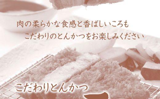とんかつ店「こだわりとんかつ 和(なごみ)」オープンのお知らせ
