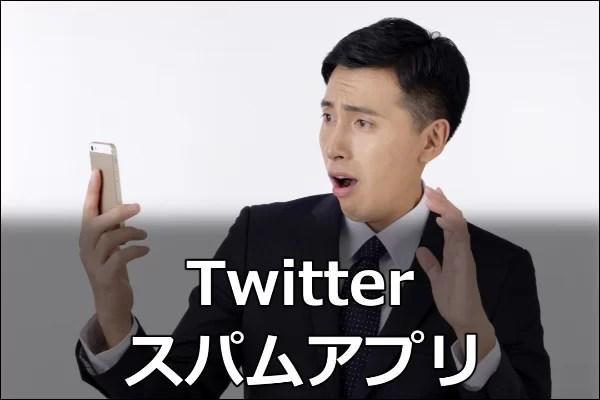Twitterでスパムアプリに引っかかった体験談!解除方法と対策は?