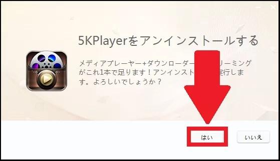 5Kplayerをアンインストールする