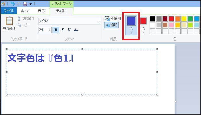 文字色の変更2