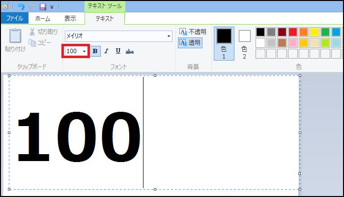 フォントサイズの変更3