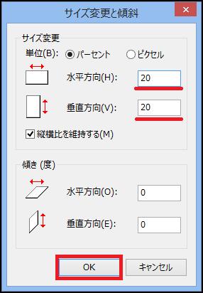 サイズ変更で『縮小 ⇒ 拡大』4