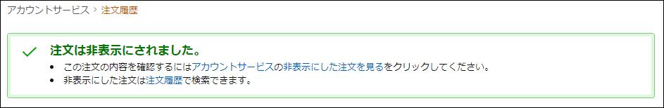注文履歴4