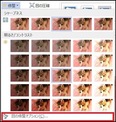 ワードで画像のコントラストや明るさを調整する
