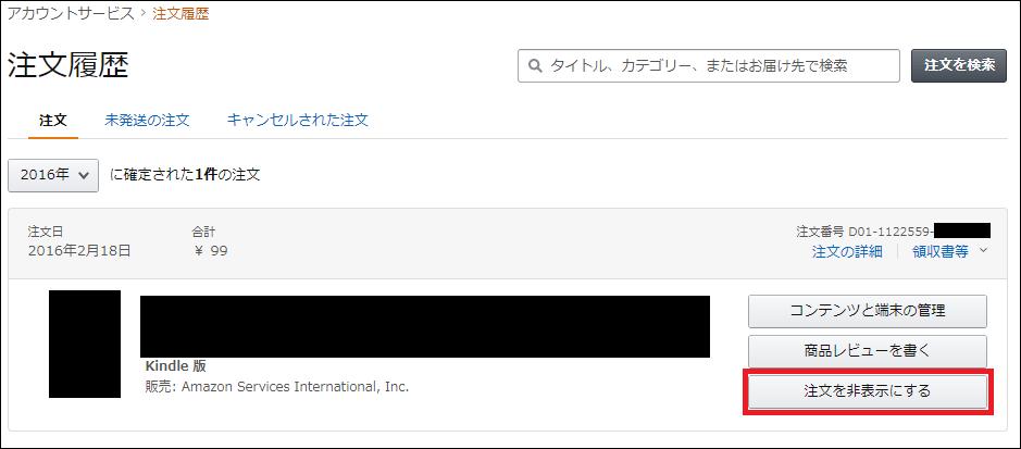 注文履歴2