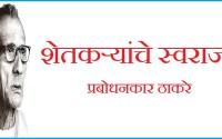 Prabodhankar Thakre Ebook Download