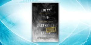 «Когда дым застилает глаза. Провокационные истории о своей любимой работе от сотрудника крематория», Кейтлин Даути