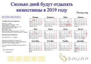 Сколько дней будут отдыхать казахстанцы в 2019 году