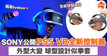 【PlayStation5】Sony公開PS5最新VR手掣造型!外型大改似拳套