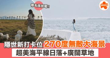 【隱世新景點】嘆盡270度無敵海平線美景🌊 📸下一個打卡熱點!屯門浩和街 / 屯赤隧道