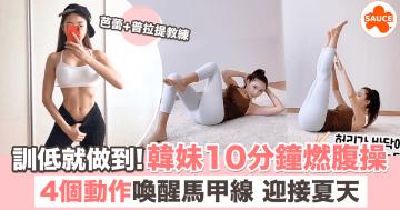 【馬甲線速成】訓係到就做到!韓妹教練4招腹肌運動 打造迷人馬甲線