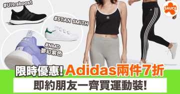 Adidas買兩件 7 折!多款人氣衫褲鞋都有折 ULTRABOOST/NMD/STAN SMITH