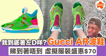 Gucci推AR虛擬運動鞋Gucci Virtual 25 港幣70蚊就買到!