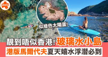【港版馬爾代夫】全港最清海水!夏天必到玻璃水小島綠蛋島🏝️ 玩盡浮潛/獨木舟/行山