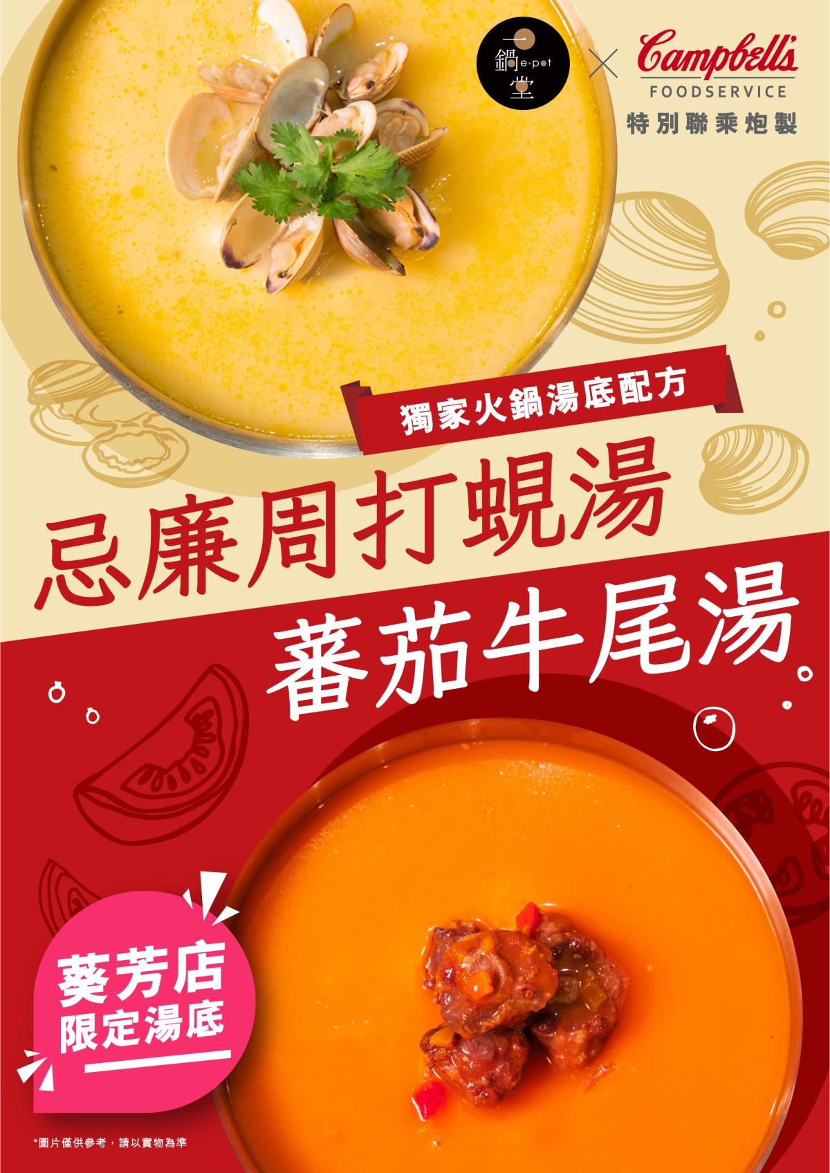 新店開幕仲聯乘「金寶湯」推出 3 款限定口味,蕃茄牛尾湯葵芳店限定,蕃茄羅勒湯就要到旺角及荃灣店。