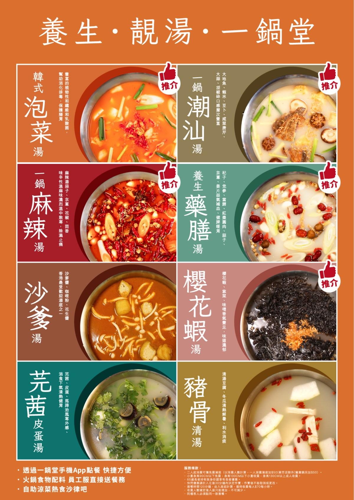 一鍋堂主打超過 18 款養生湯底,大家用餐時可以「先飲湯,後打邊爐」