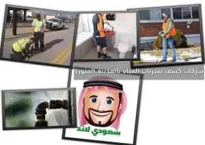 شركات كشف تسربات المياة بالمدينة المنورة