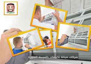 شركات صيانة تكييفات بالمدينة المنورة