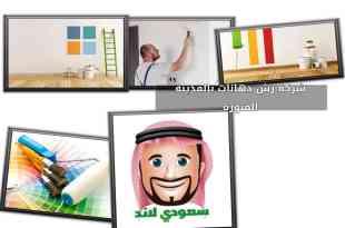 شركة رش دهانات بالمدينة المنورة