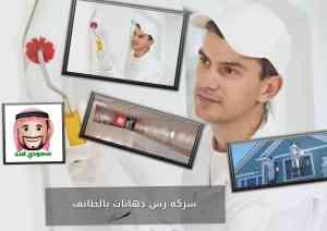 شركة رش دهانات بالطائف