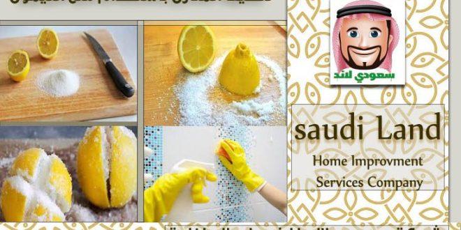طرق تنظيف المنازل باستخدام ملح الليمون
