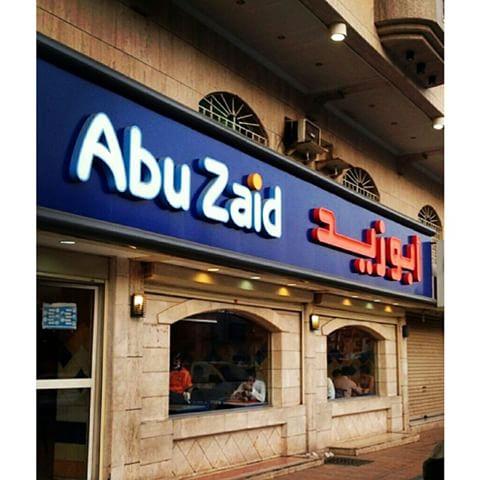 مطعم أبو زيد