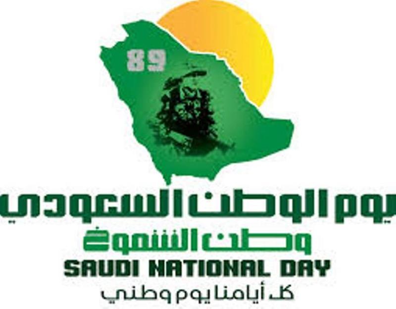 اليوم الوطني السعودي 2019 إليك أفضل 8 أفكار للإحتفالية