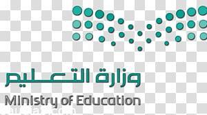 شعار وزارة التعليم مفرغ شفاف